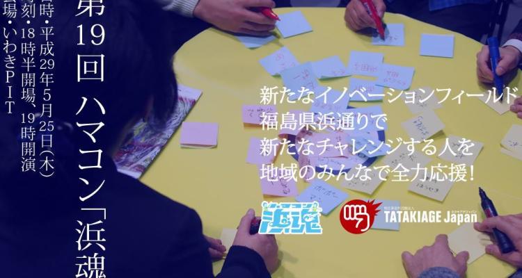 第19回浜魂(ハマコン)プレスリリース