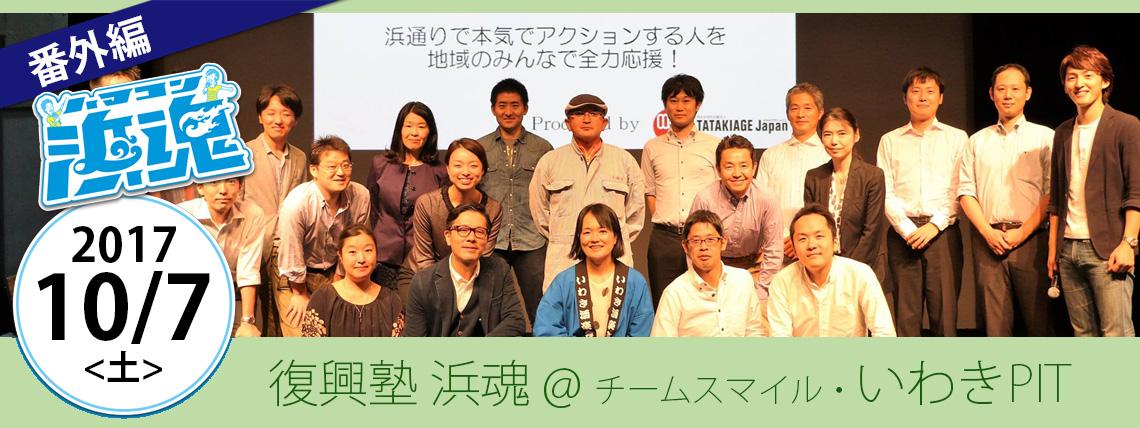ふくしま復興塾×浜魂開催!