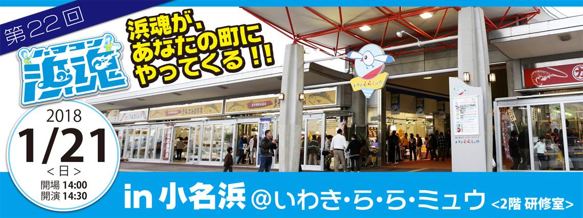 第22回 浜魂<br>「おでかけ浜魂」in小名浜、開催