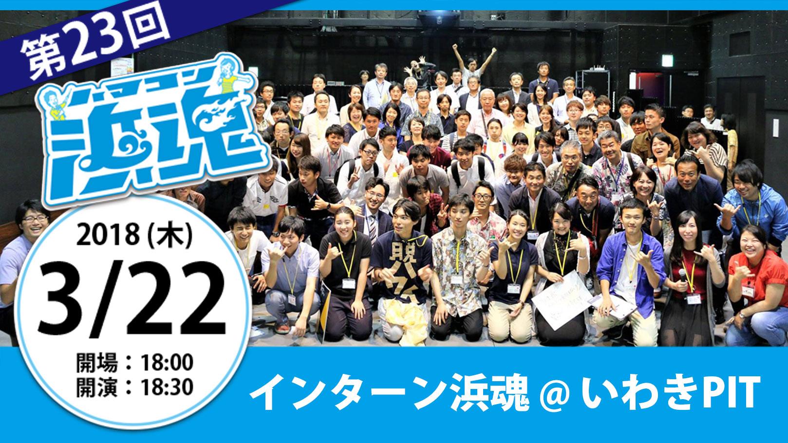 第23回浜魂「インターン浜魂」開催のお知らせ