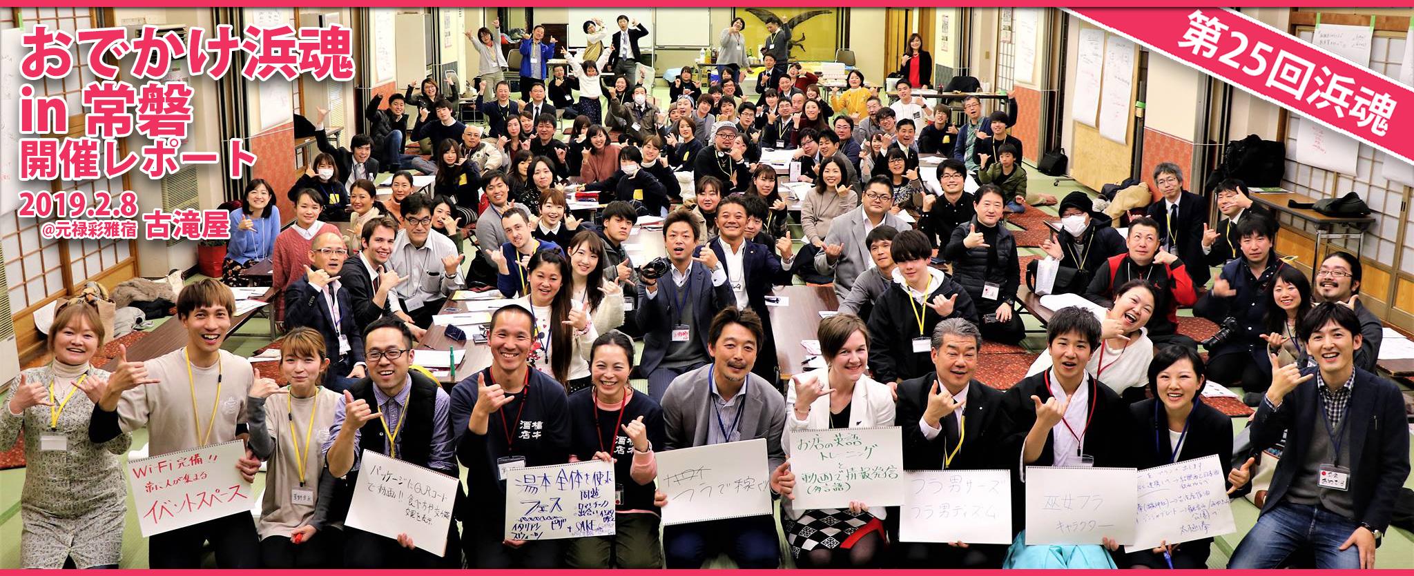 第25回 浜魂<br>おでかけ浜魂in常磐 開催レポート