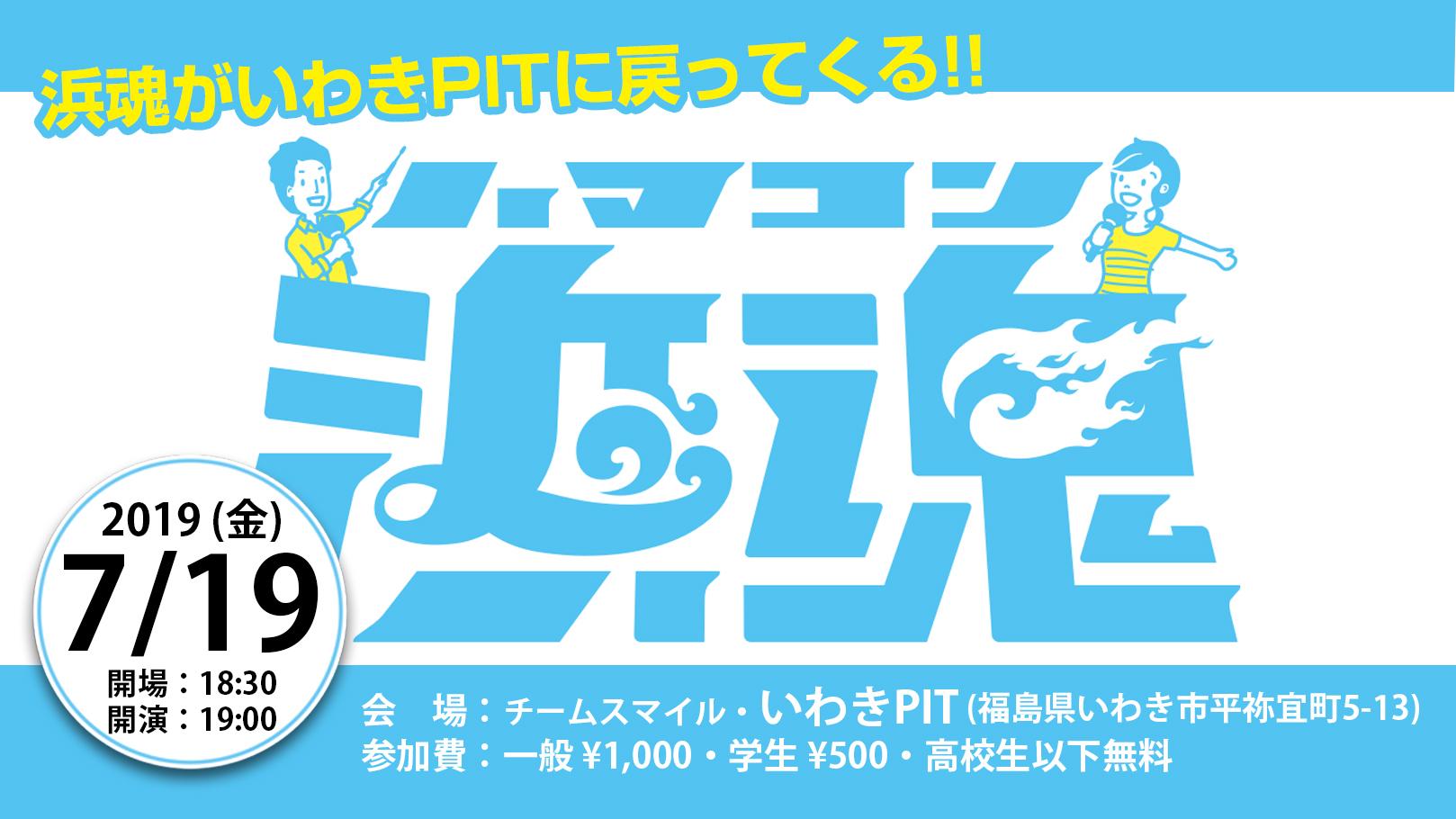 「第26回 浜魂」 開催のお知らせ
