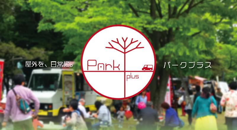 みんなの遊び場「Park+」が動き始めます!