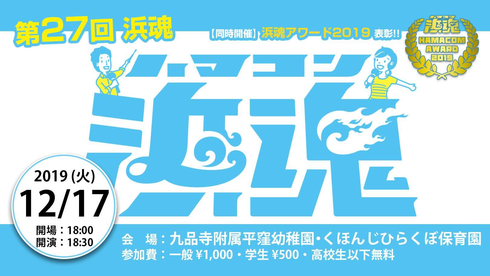 第27回浜魂 & 浜魂アワード2019授賞式 開催のお知らせ