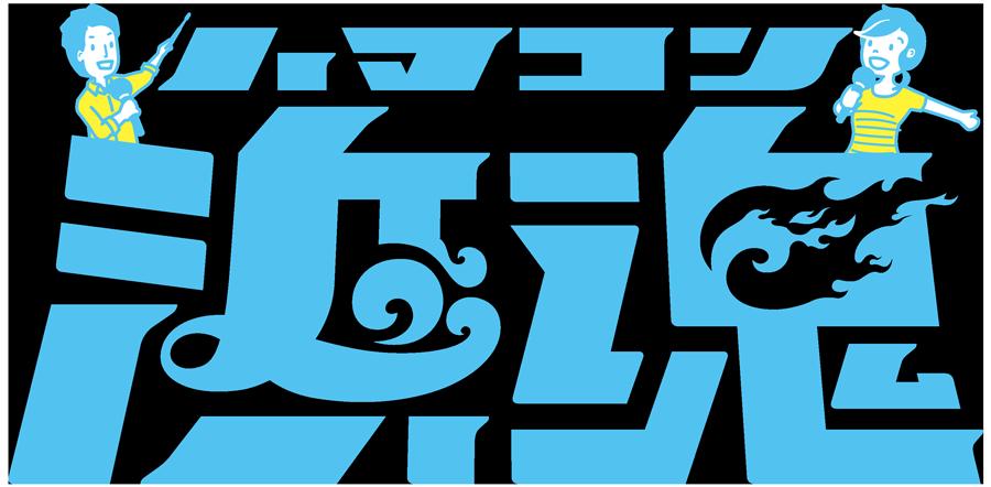 浜魂(ハマコン)