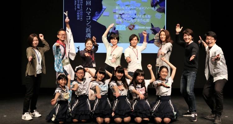 第19回 浜魂(ハマコン)開催レポート
