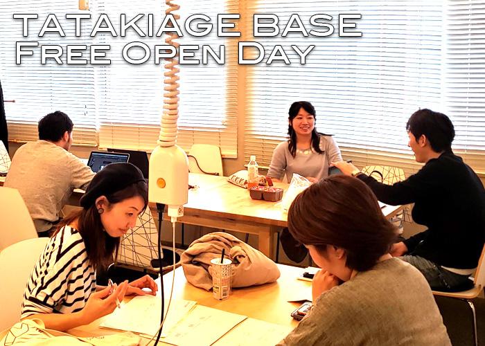 [ 2020.4/16(木) ] コワーキングスペース TATAKIAGE BASE フリーオープンデー【zoom開催決定!】