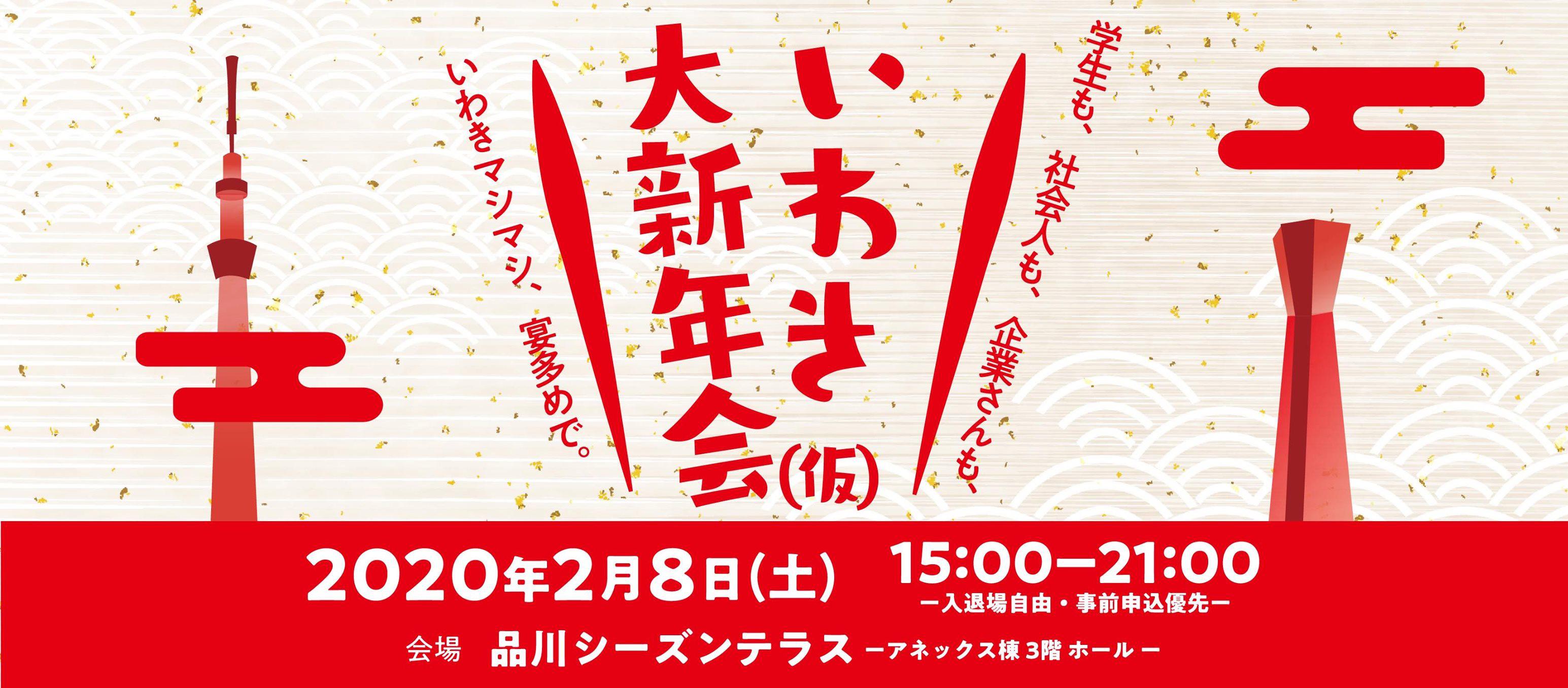 いわき大新年会(仮)