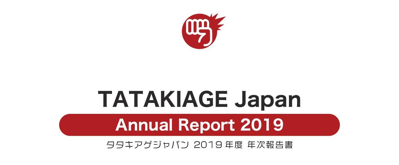 2019年度アニュアルレポートが完成しました!