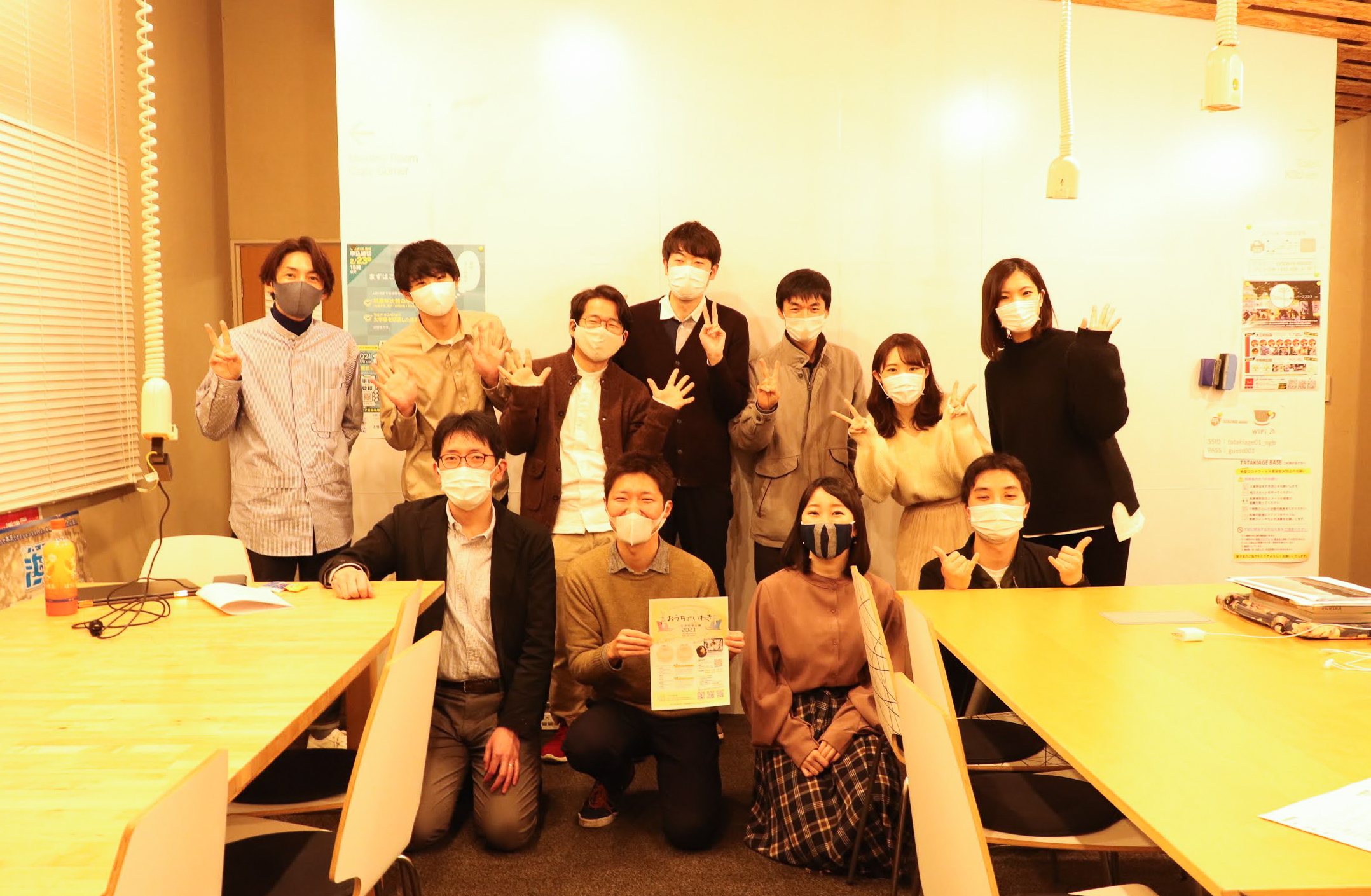 いわき若者会議2021<br>第1回「おうちでいわき」1Day<br>開催レポート!!