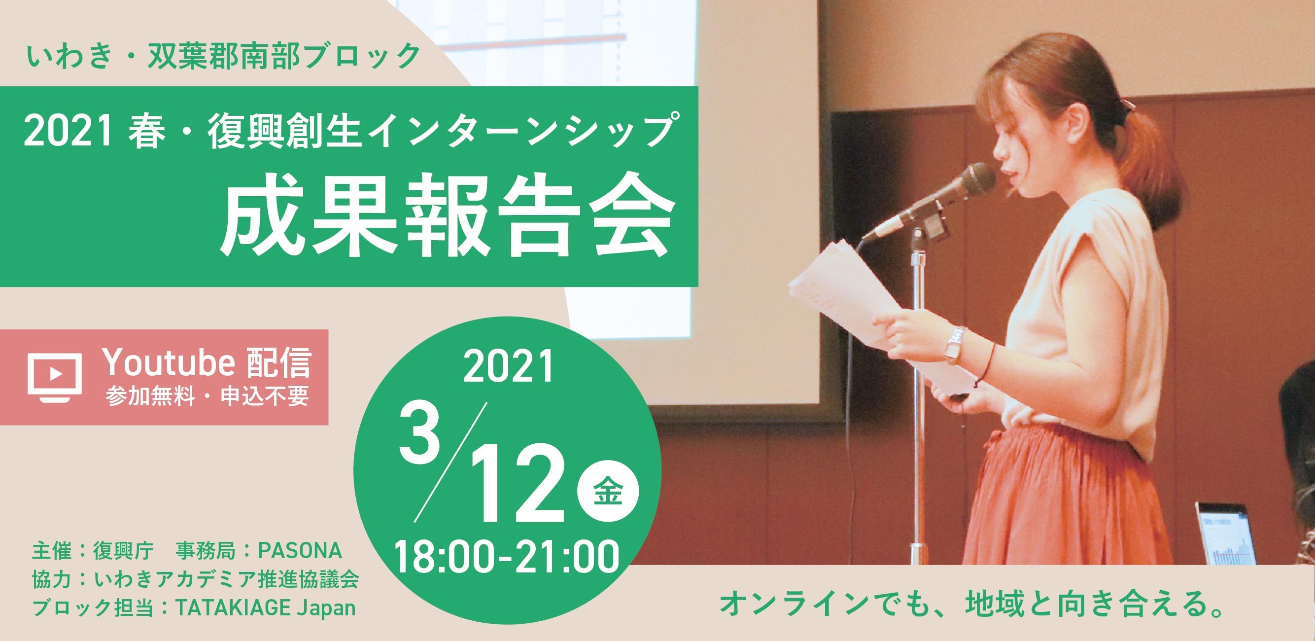 2021春・復興創生インターンシップ<br/>成果報告会開催!!