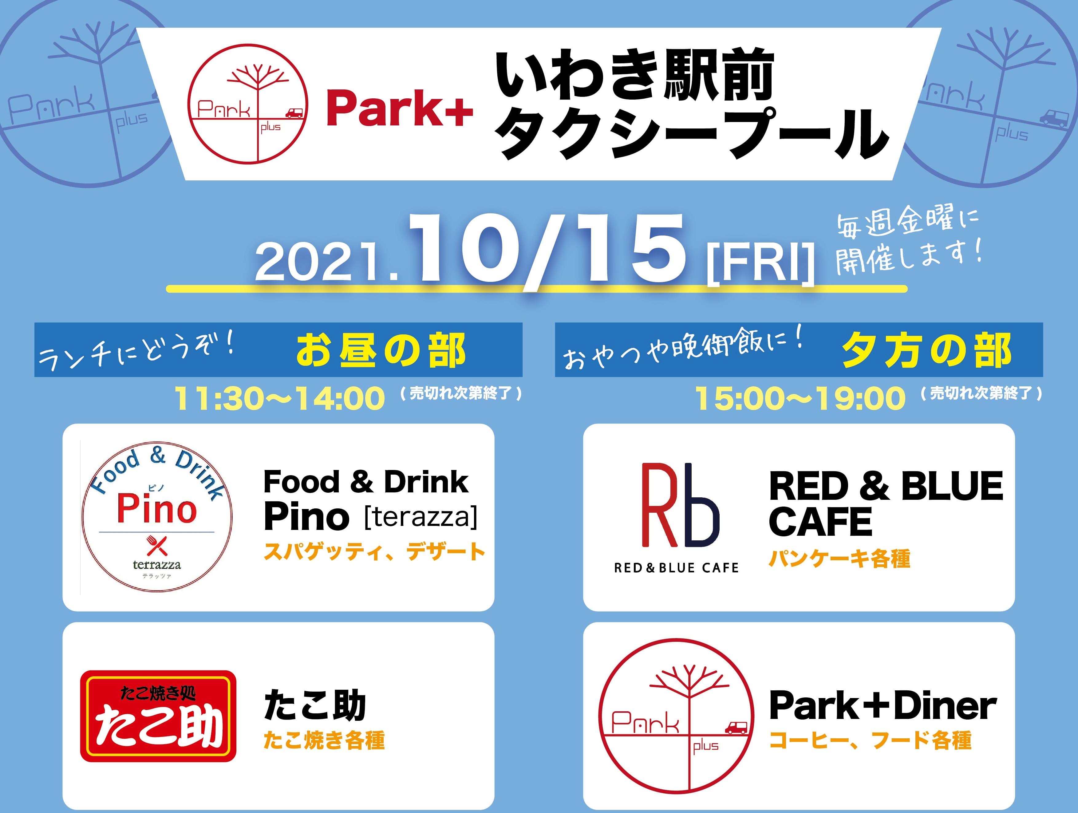 10/15(金)、パークプラス@いわき駅前タクシープールがスタートします!